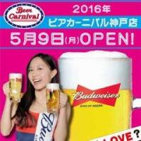 BEER CARNIVAL アパホテル堺駅前店
